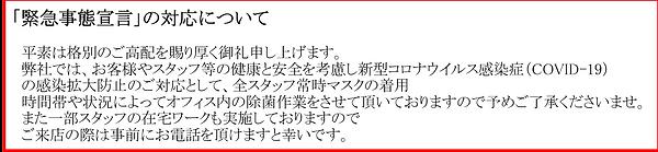 緊急事態宣言.jpg.png