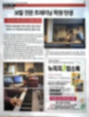 12월13일(금) 버겐뉴스기사