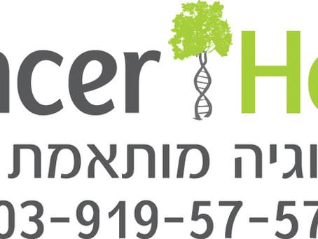 סרטן פי הטבעת  וסרטן החלחולת – כל מה שצריך לדעת