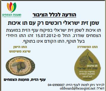 תו איכות לשמן זית ישראלי