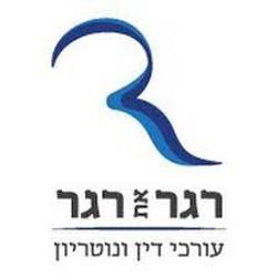 """לוגו משרד עו""""ד רגר את רגר"""