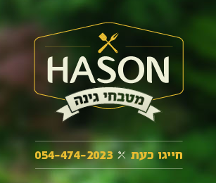 מטבחי גינה - Hason Kitchens