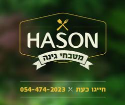 מטבחי גינה - Hason Kitchens