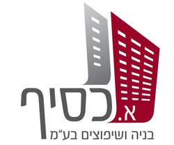 """לוגו של א.כסיף בניה ושיפוצים בע""""מ"""
