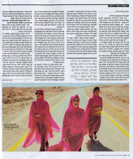 A-WA   Haaretz Newspaper