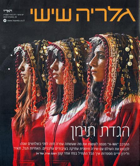 A-WA | Haaretz Newspaper