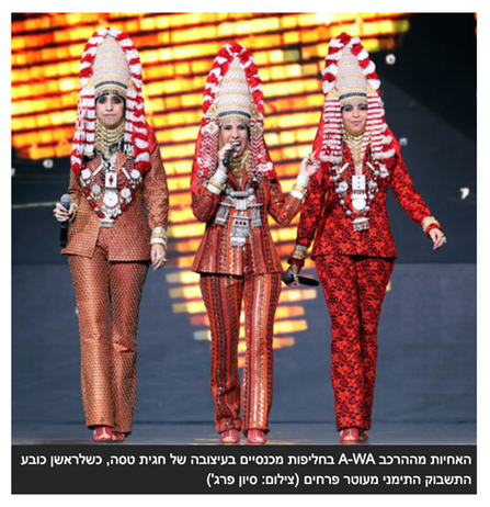 A-WA | 70 years of Israeli fashion
