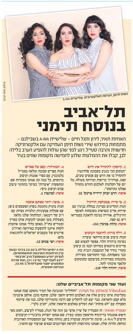 "A-WA | Yediot Aharonot's Weekly Magazine ""7 Yamim"""