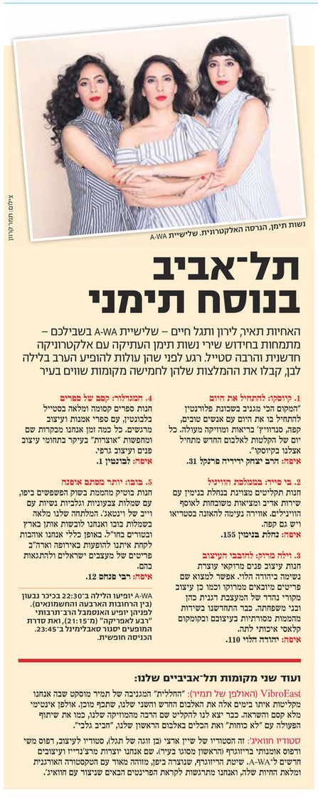 "A-WA   Yediot Aharonot's Weekly Magazine ""7 Yamim"""