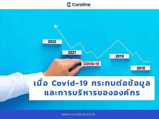 เมื่อ Covid-19 กระทบต่อข้อมูลและการบริหารขององค์กร