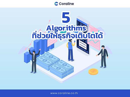 5 Algorithms เบื้องต้นที่ช่วยให้ธุรกิจเติบโตได้