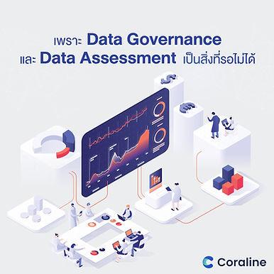 เพราะ Data Governance และ Data Assessment เป็นสิ่งที่รอไม่ได้