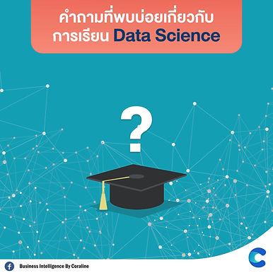 คำถามยอดฮิตเกี่ยวกับการเรียน Data Science