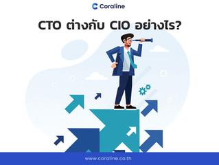 CTO ต่างกับ CIO อย่างไร?