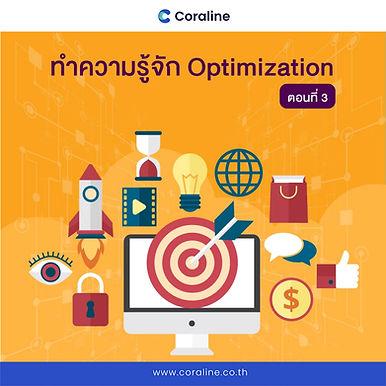 ทำความรู้จัก Optimization: ตอนที่ 3