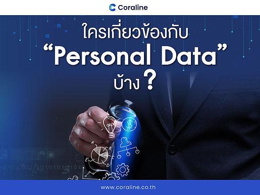 พระราชบัญญัติคุ้มครองข้อมูลส่วนบุคคล