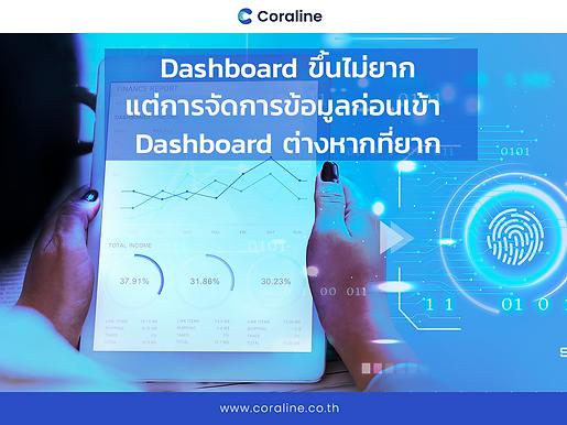 Dashboard ขึ้นไม่ยากแต่การจัดการข้อมูลก่อนเข้า Dashboard ต่างหากที่ยาก