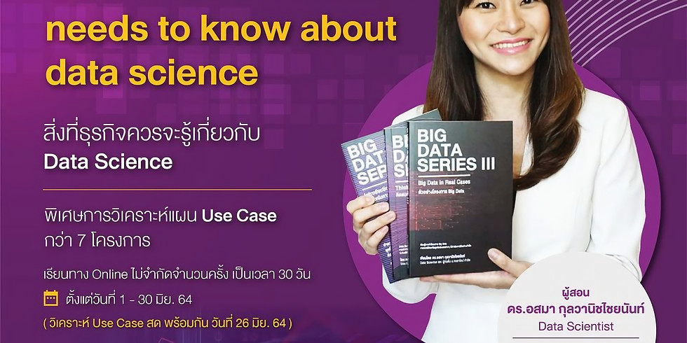 8th What Business needs to know about Data Science (Certificate course)