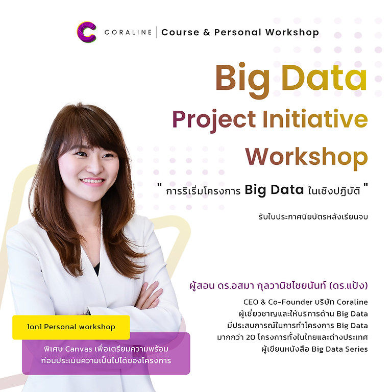 Big Data Project Initiative Workshop 9th (Certificate course)