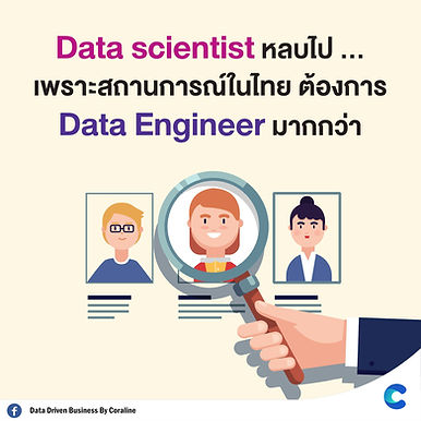 Data scientist หลบไป ... เพราะสถานการณ์ในไทย ต้องการ Data Engineer มากกว่า..