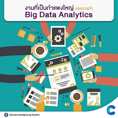 งานที่เป็นกำแพงใหญ่ของการทำ Big Data Analytics
