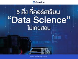 5 สิ่ง ที่คอร์สเรียน Data Science ไม่เคยสอน