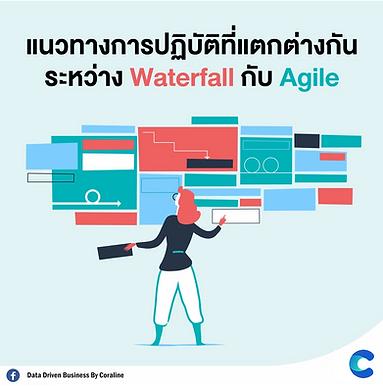 แนวทางการปฏิบัติที่แตกต่างกัน ระหว่าง Waterfall กับ Agile