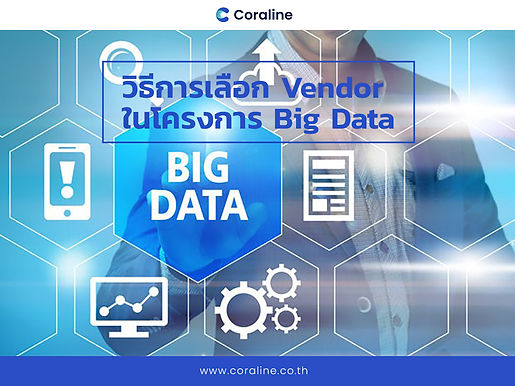 วิธีการเลือก Vendor ในโครงการ Big Data
