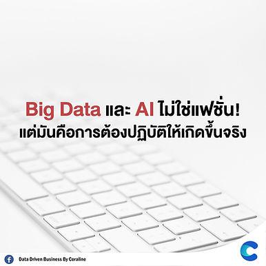 Big Data และ AI ไม่ใช่แฟชั่น แต่ต้องปฏิบัติให้เกิดขึ้นจริง