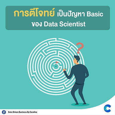 """""""การตีโจทย์"""" เป็นปัญหา Basic ของ Data Scientist"""