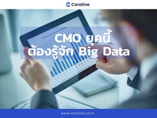 Chief Marketing Officer ยุคนี้ต้องรู้จัก Big Data