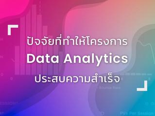 ปัจจัยที่ทำให้โครงการ Data Analytics ประสบความสำเร็จ