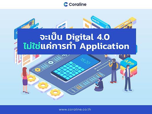 จะเป็น Digital 4.0 ไม่ใช่แค่การทำ Application