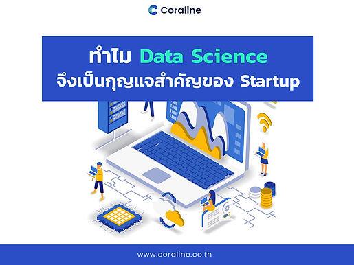 ทำไม Data Science จึงเป็นกุญแจสำคัญของ Startup