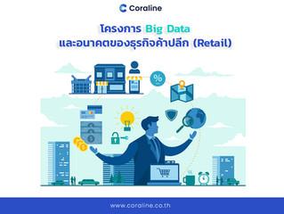 โครงการ Big Data และอนาคตของธุรกิจค้าปลีก (Retail)
