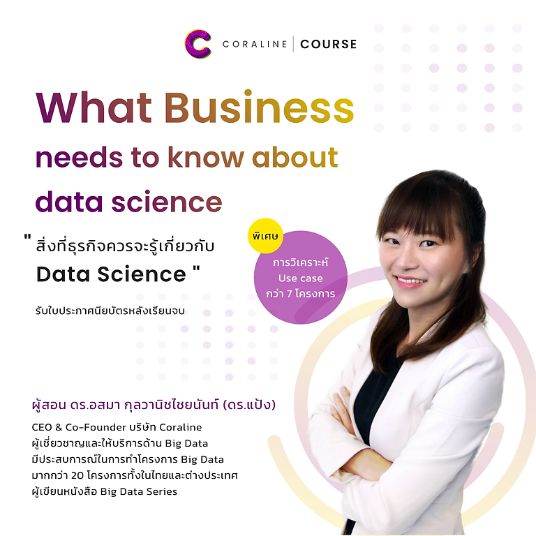 What Business needs to know about Data Science 9th (Certificate course)
