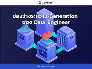 ช่องว่างระหว่าง Generation ของ Data Engineer