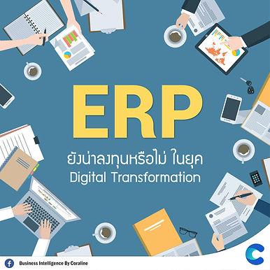 ระบบ ERP ยังน่าลงทุนหรือไม่ ในยุค Digital Transformation