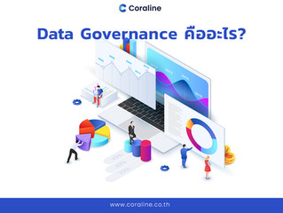 Data Governance คืออะไร?