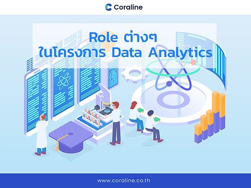 Role ต่างๆ ในโครงการ Data Analytics