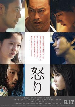 Rage Japanese poster.jpg