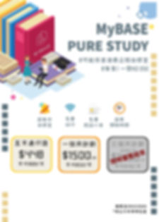Pure Study poster JAN 2019 (1)-02.jpg