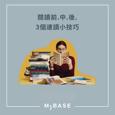 買書的速度往往追趕不了看書的進度?閱讀前後小技巧-助你輕鬆讀好每本書