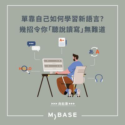 單靠自己如何學習新語言?幾招令你「聽說讀寫」無難度