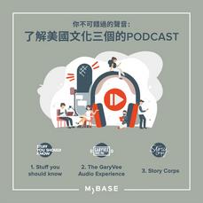 你不可錯過的聲音: 了解美國文化的三個Podcast