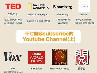 十七個必subscribe的 Youtube Channel(上)