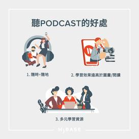 Podcast 和收音機一樣,只是老人家的活動?Podcast興起的原因是什麼?