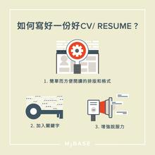 CV 履歷表上有什麼一定不可犯的錯呢? 如何增加被取錄的機會呢?