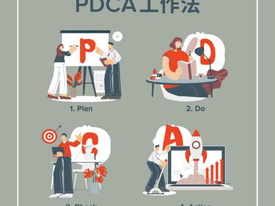 忙碌一整天後,總是覺得沒有做到真正要緊的工作?《PDCA工作法》讓你更易達成目標,溫習、工作更得心應手。