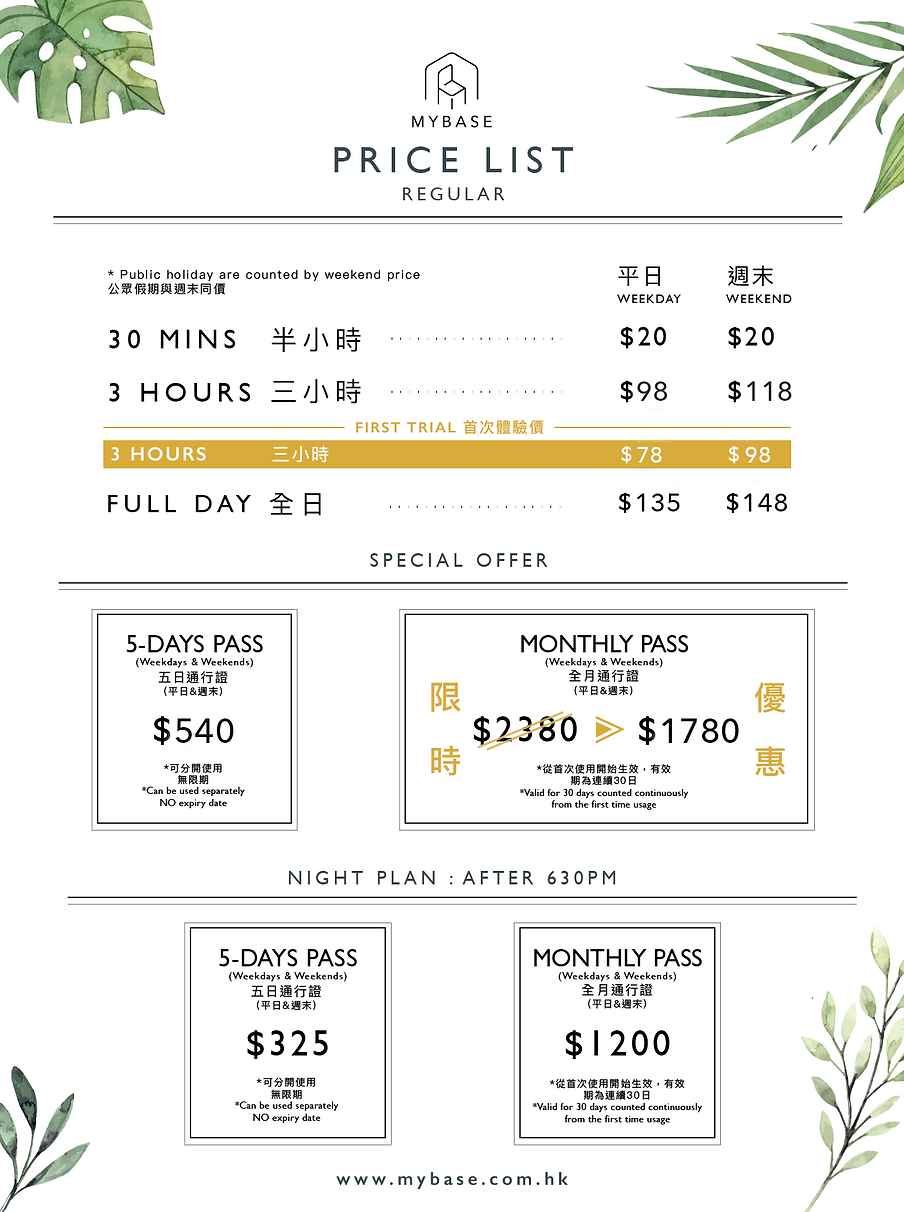 price list (general)2020.png